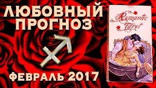 СТРЕЛЕЦ  - Любовный Таро-Прогноз на Февраль 2017