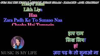 Gum Hai Kisi Ke Pyar Me - Karaoke With Scrolling Lyrics Eng.& हिंदी