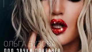 Ольга Бузова-Под Звуки Поцелуев-Премьера песни 2016