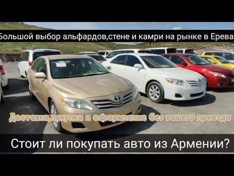 Стоит ли покупать авто из Армении?Авто из Армении.Апрель 2021