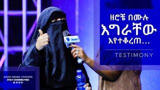 797 ዘሮቼ በሙሉ እግራቸው እየተቆረጠ… || Prophet Eyu Chufa || Christ Army Tv