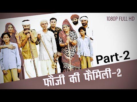 "Rajasthani Film ""Fauji ki family-2"" Full Comedy  Movies Prakash Gandhi  Part-2 -1080p Full HD"