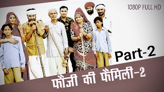 "Rajasthani Film ""Fauji ki family-2"" Full Comedy  Movies