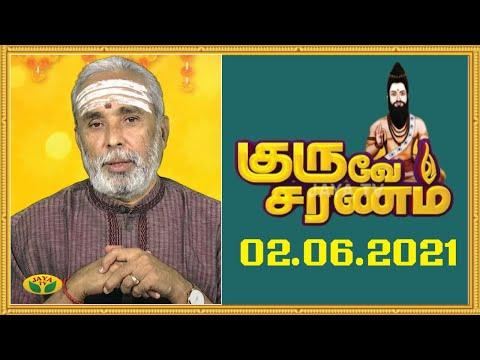 குருவே சரணம்   Guruve Saranam   Episode- 201   KalaiMalar   Jaya TV