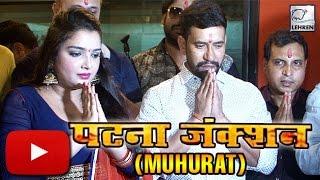 Patna Junction Movie MUHURAT | Dinesh Lal Yadav | Amrapali Dubey | Lehren Bhojpuri