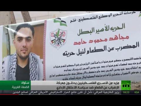 الأسرى الفلسطينيون ومعركة الإضراب عن الطعام  - 21:54-2021 / 7 / 23