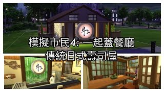 The Sims 4 模擬市民4 :外出用餐 - 一起蓋餐廳 - 傳統日式壽司屋 松竹