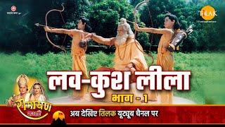 रामायण कथा - लव कुश लीला भाग - 1