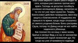 Евангелие дня 27 Марта 2020г БИБЛЕЙСКИЕ ЧТЕНИЯ ВЕЛИКОГО ПОСТА