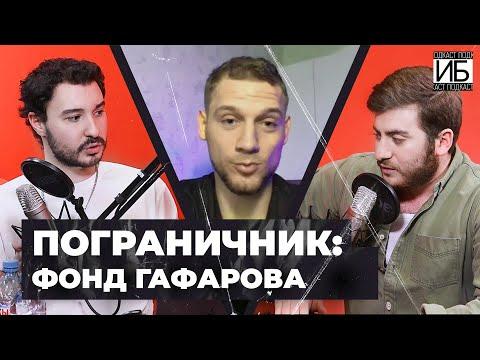 🎙ПОГРАНИЧНИК: ФОНД ГАФАРОВА / СКАНДАЛЬНОЕ ИНТЕРВЬЮ С МИХАИЛОМ ПОГРАНИЧНИКОМ