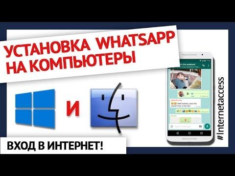 Ватсап онлайн для компьютера без скачивания (вход в Whatsapp)