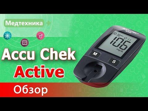 Измерение сахара глюкометром Accu Chek Active.  (Акку Чек Актив)