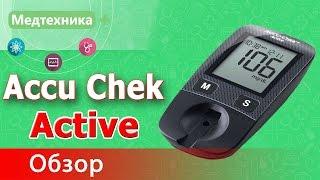 Измерение сахара глюкометром Accu Chek Active.  (Акку Чек Актив)(, 2015-07-02T18:10:23.000Z)