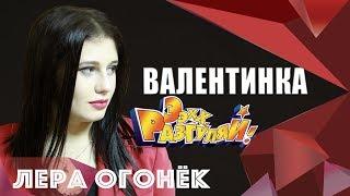 Лера ОГОНЁК - Валентинка (Эх, Разгуляй - 2018)