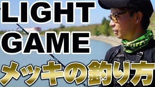 ライトゲーム ギャング【沖縄メッキ編】 thumbnail
