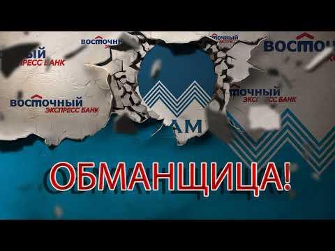 ВОСТОЧНЫЙ ЭКСПРЕСС БАНК ДИВЕРСИЯ ПРОТИВ ОТДЕЛА ВЗЫСКАНИЯ | Как не платить кредит | Кузнецов | Аллиам