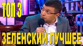 Коломойский и Порошенко, два кума в постели и любовник жены - Лучшие Приколы, Юмор, Смешные видео