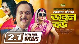 Ajmol Khaner Double Bou | আজমল খানের ডাবল বউ | Mir Sabbir | Runa Khan | New Bangla Natok 2019