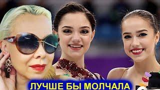 Загитова ничего своего не создала Баюл призналась что болела за Медведеву на ОИ 2018