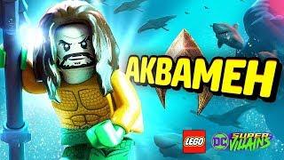 АКВАМЕН - LEGO DC Super-Villains Прохождение
