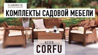«Corfu»: Комплекты садовой уличной мебели.