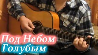 Под Небом Голубым на Гитаре - АКВАРИУМ (кавер iv_pershin)