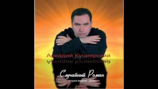 Milaya Mama -  Arkady Kuchiersky 2004 (Милая мама - Аркадий Кучиерский(2004)