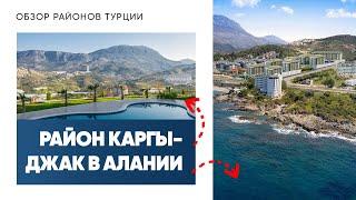 Обзор районов Алании Район Каргыджак Недвижимость в Турции