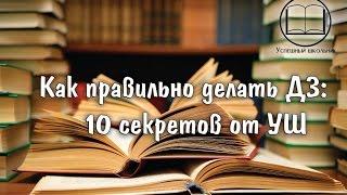 Как правильно делать ДЗ: 10 секретов от УШ(, 2015-10-25T10:38:47.000Z)
