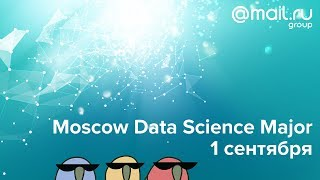 Moscow Data Science Major | Технострим