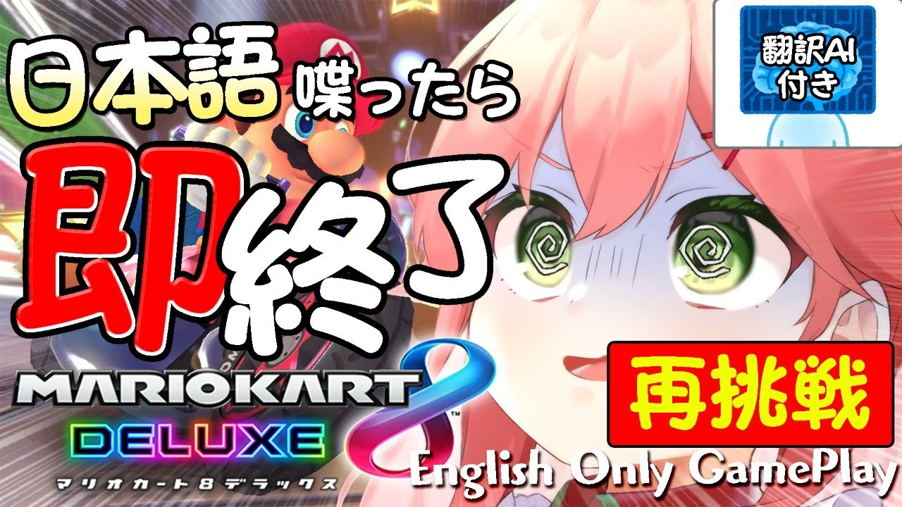 [Mario Kart 8DX / English Only]Revenge ? If Japanese appears during play, it will end immediately Mario Kart[Hololive / Sakura Miko]