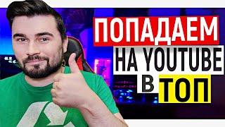 Инструкция Как Вывести Видео в Топ YouTube, Продвижение Канала YouTube, Раскрутка Ютуб 2020