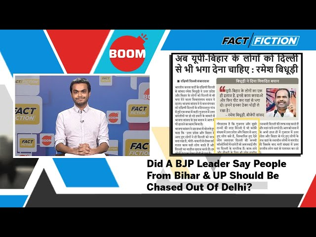 Fact Vs Fiction:  Did A BJP Leader Say People From Bihar & UP Should Be Chased Out Of Delhi?