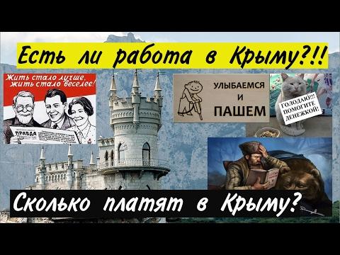 Если ли работа в Крыму?  Сколько платят в Крыму? Крым 2017