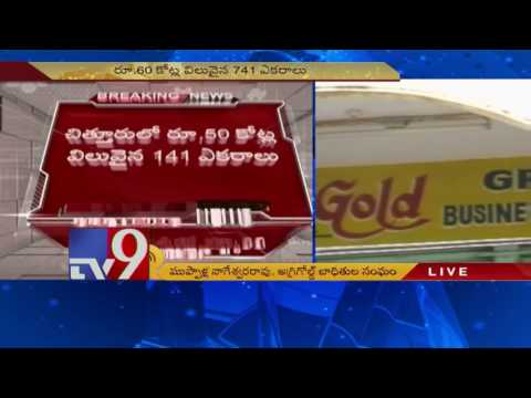 Agri Gold Auction : AP CID takes first step - TV9
