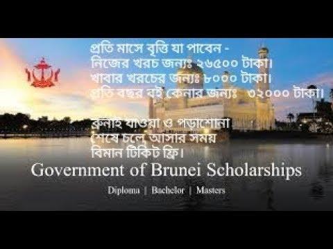 Brunei Darussalam government Scholarship/ ব্রুনাই সরকারি স্কলারশীপ