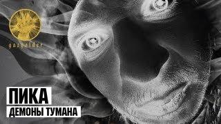 Пика - Демоны Тумана смотреть онлайн в хорошем качестве бесплатно - VIDEOOO