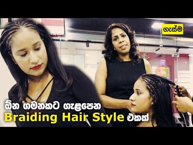 ඕන ගමනකට ගැළපෙන Braiding Hair Style එකක්