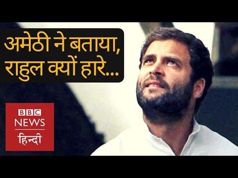 Amethi के लोगों ने बताया कि Smriti Irani के सामने Rahul Gandhi का हारना क्यों तय था? (BBC Hindi)