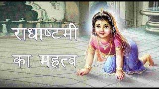 Manvadhikar Media :- दिव्य श्रीराधा सखी मण्डल (लखनऊ) द्वारा श्रीराधा जन्मोत्सव को धूम-धाम से मनाया