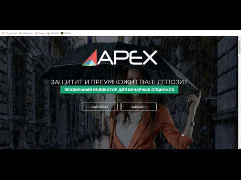 Лучший индикатор для бинарных опционов Apex