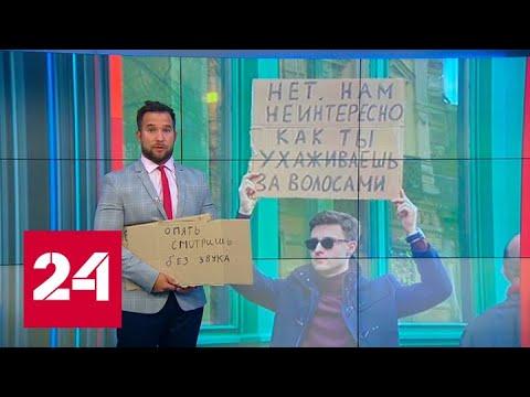 Хватит бесить! В соцсетях набирает популярность новый флешмоб - Россия 24