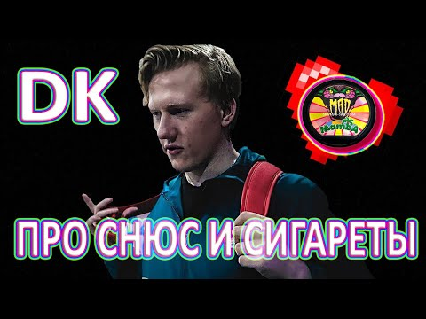ДАНЯ КАШИН DK - ПРО СНЮС И СИГАРЕТЫ