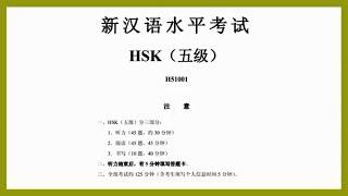 HSK level 5 test - listening汉语水平考试 五级听力真题