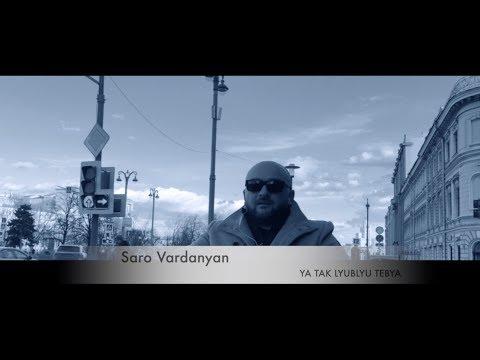 Saro Vardanyan - Я так люблю тебя (2019)