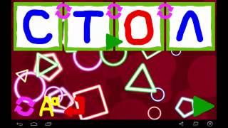 Мультфильмы Развивалки! Учимся читать по слогам!(Развивающий мультик для детей! Подписывайтесь на канал http://goo.gl/zH3Lj0 Мы в контакте http://vk.com/id293039438 Мы в твитте..., 2015-06-01T02:14:20.000Z)