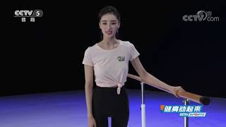 [健身动起来]20200721 健身舞——健康动起来| CCTV体育 - YouTube