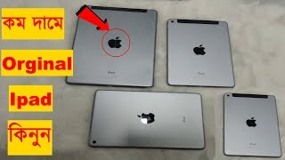 Used Apple iPad Cheap Price In BD 🇧🇩 🔥 Best Place To Buy Used Apple iPad In Dhaka 2018 🔥