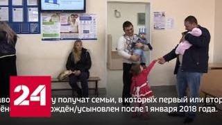 С 1 января в России начали выплачивать пособие на первенцев - Россия 24