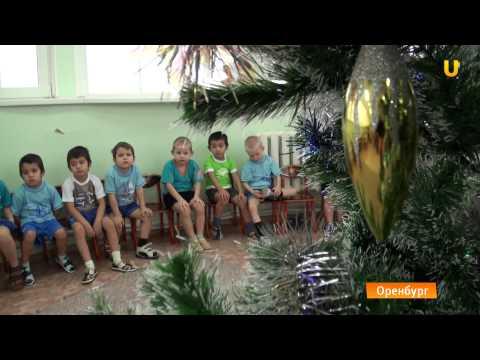 U-News. Оренбург. Сладкие подарки, мягкие игрушки и теплые валенки детям в подарок.